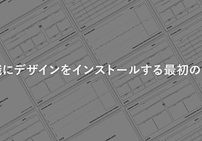 組織にデザインをインストールする最初の一歩|たけてつ / Studio Opt|note