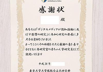 東京大学の研究員に認定されました - まなめはうす
