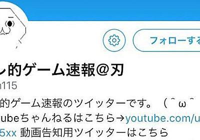 大手まとめサイト「オレ的ゲーム速報」 Twitterアカウントが凍結