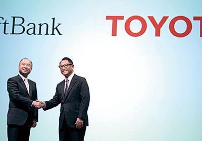 トヨタ、ソフトバンクとの提携はグループ企業への「ショック療法」だ   Close-Up Enterprise   ダイヤモンド・オンライン