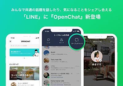 LINE「OpenChat」で「出会い募集」相次ぐ 運営元「強制退会、利用停止など行う」 - ITmedia NEWS