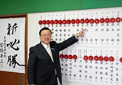 千葉県議選 「知事与党」が6割確保  :日本経済新聞