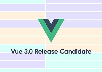 Vue 2.xのOptions APIからVue 3.0のComposition APIへの移行で知っておくと便利なTips - ZOZO Technologies TECH BLOG