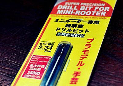 【フジツボ】ダイソーミニルーターのドリルビットを交換してみた | くろこう.net