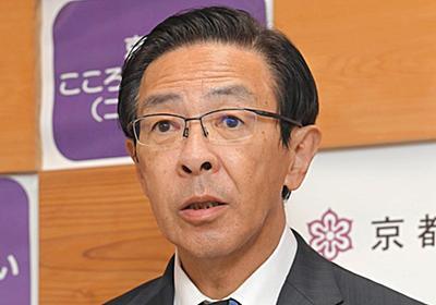 「京都は感染拡大地域外」府知事が認識示す GoToトラベル対象外の基準に当たらないと主張 医療・コロナ 地域のニュース 京都新聞