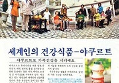 """痛いニュース(ノ∀`) : 中央日報「韓国には500億本も売れた国民的発酵乳""""ヤクルト""""がある。どうだ、羨ましいか?」 - ライブドアブログ"""