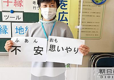 学校休んだら「コロナじゃない?」 恐怖心が生む差別 [新型コロナウイルス]:朝日新聞デジタル