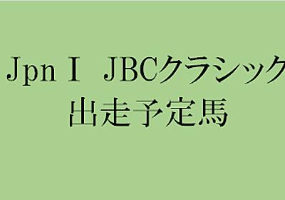 JBCクラシック 2017 出走予定馬と予想オッズ 【競馬予想の桃さん】 - 競馬予想の桃さん
