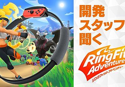 開発スタッフに聞く『リングフィット アドベンチャー』 | トピックス | Nintendo
