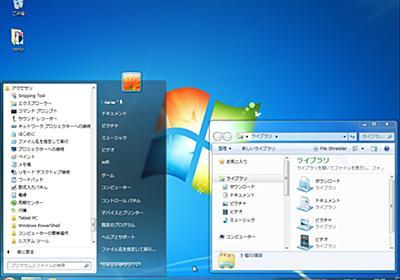 「Windows 7」サポート終了まであと1年、Windows 10への速やかな移行を - INTERNET Watch