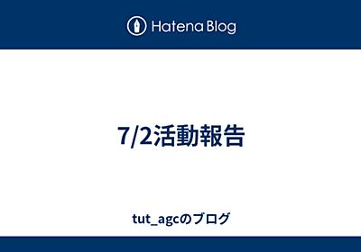 7/2活動報告 - tut_agcのブログ