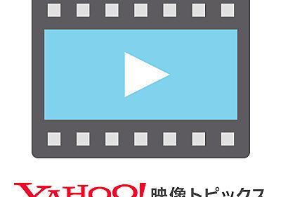 実写版「寄生獣」、衝撃の捕食シーン - 動画 - Yahoo!映像トピックス