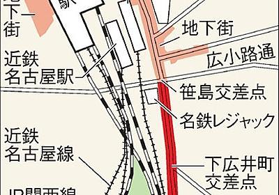 名古屋駅周辺のささしま地下道・新駅 市が実現性調査へ:朝日新聞デジタル