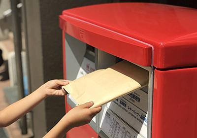 確定申告書を郵送で提出する手順と注意点まとめ   休日充実化計画