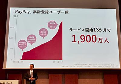 PayPayの伸びがエグい。3か月で2倍『一人勝ちの状況』──宮内社長 - Engadget 日本版