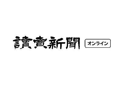 元キャバクラ店長、死亡の客を運んで路上に放置 : 国内 : 読売新聞オンライン