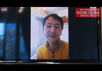 神戸大学病院感染症内科 岩田健太郎教授 共同会派ヒアリング