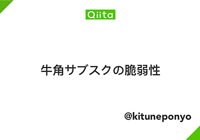 牛角サブスクの脆弱性 - Qiita