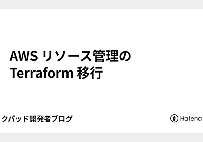 AWS リソース管理の Terraform 移行 - クックパッド開発者ブログ