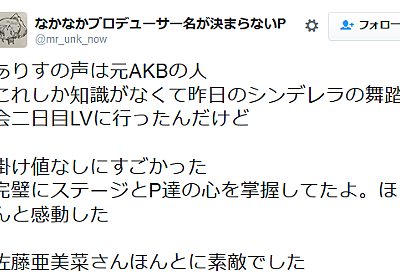 AKB48からシンデレラガールズへ繋がれたアイドルの夢 ―声優・佐藤亜美菜と橘ありすの話―: \(^ω^\Ξ/^ω^)/