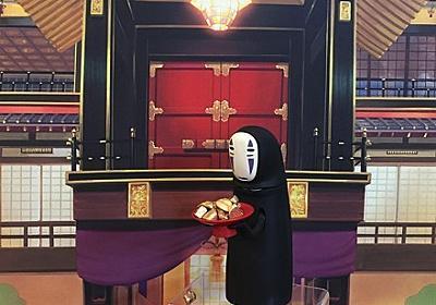 『千と千尋の神隠し』カオナシがお金を食べる貯金箱が登場!: おのころのおもちゃ箱