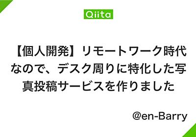 【個人開発】リモートワーク時代なので、デスク周りに特化した写真投稿サービスを作りました - Qiita