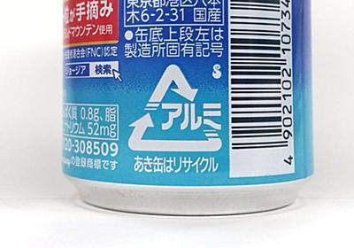 缶コーヒー、スチールからアルミに その理由は:朝日新聞デジタル