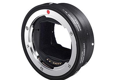シグマ、マウントコンバーター「MC-11 EF-E」を更新 - デジカメ Watch