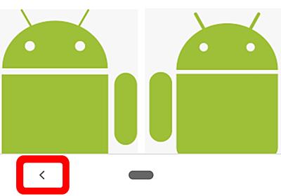 Android 10 Qからは「戻るボタン」も削除されてジェスチャー操作に統一される - GIGAZINE