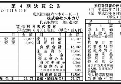 メルカリ、6月19日に上場へ 5月14日にも上場承認 2年前の利益は30億円   ダイアログ�ニュース