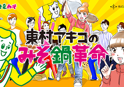 https://www.toriyasaimiso.jp/special/