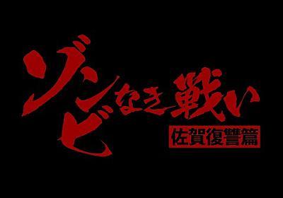TVアニメ「ゾンビランドサガ」映画化決定PV『ゾンビなき戦い 佐賀復讐篇』