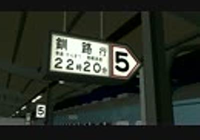 【第18回MMD杯予選】 普通列車 からまつ 【MMD鉄道】
