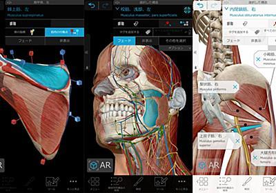 3D人体模型アプリ「ヒューマン・アナトミー・アトラス2021」が120円のセール 3Dモデルを360度グリグリ回せるぞ