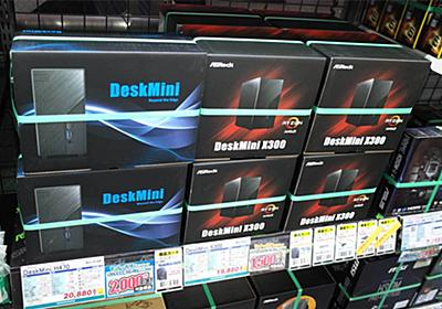「DeskMini X300」がデビュー即大ヒット! (1/4) - ITmedia PC USER