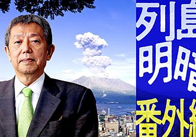 「鹿児島の顔役」岩崎産業CEOに聞く、地域交通インフラ維持の苦悩 | 列島明暗 都市・地方財界・名門企業 | ダイヤモンド・オンライン