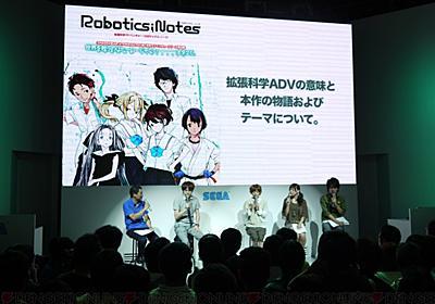 時間以外のテーマで『STEINS;GATE』を超えられるか?――『ROBOTICS;NOTES(ロボティクス・ノーツ)』ステージイベントレポート - 電撃オンライン