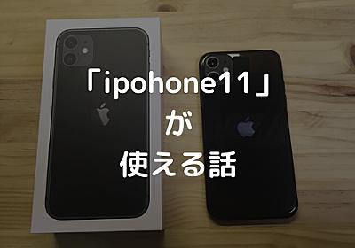 """""""iphone11"""" が かなり つかえる話【建築士 × iphone】 - 建築士× (カケル)"""