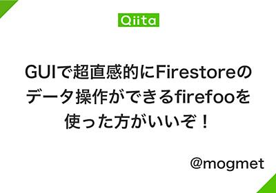 GUIで超直感的にFirestoreのデータ操作ができるfirefooを使った方がいいぞ! - Qiita