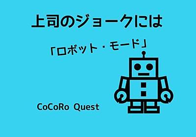 上司のジョークへの対処法「ロボット・モード」 - ココロクエスト~レベルアップ心理学ブログ~