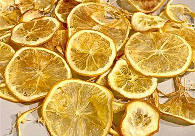 【レシピ】オーブンを使って簡単長期保存!ドライレモンの作り方 - アタマの中は花畑