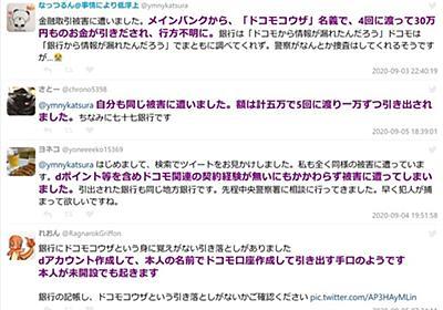 痛いニュース(ノ∀`) : 銀行口座から勝手に大金を引き落とされる被害続出。「ドコモ口座」名義の出金 - ライブドアブログ