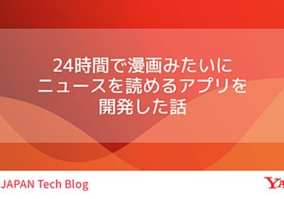 24時間で漫画みたいにニュースを読めるアプリを開発した話 - Yahoo! JAPAN Tech Blog