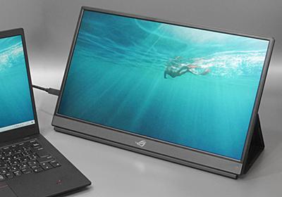 大迫力の17.3型モバイルディスプレイ、ASUS「ROG Strix XG17AHPE」を試す (1/3) - ITmedia PC USER