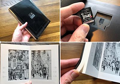 カセット式 電子コミック「全巻一冊」1000台限定発売 実機レビュー - Engadget 日本版