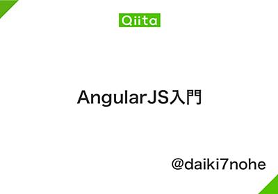 AngularJS入門 - Qiita