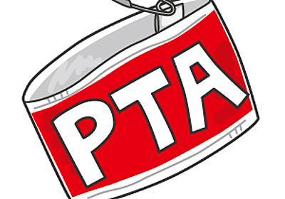 具合が悪くなるPTA役員。今年度もやるぞ~ - mmayuminn's blog