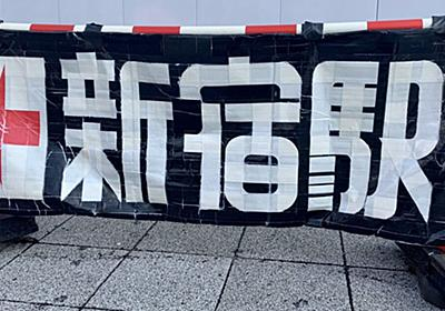 """【修悦体】新宿駅のガムテープ文字のデザインが洗練されすぎていると話題に「""""駅""""の点々を縦にならべる」「読めなさそうなのに読める""""れ""""」 - Togetter"""
