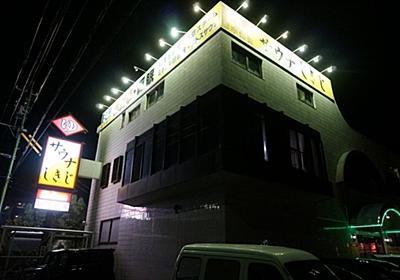 【静岡】一生に一度は行きたいサウナの聖地「サウナしきじ」に行ってきた   SPOT
