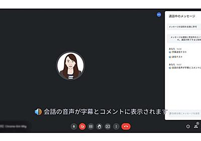 Google Meetで文字起こしやチャット保存を実現する無償のChrome拡張 - PC Watch